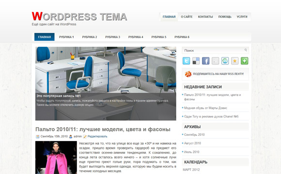 Шаблон для WordPress - OFFICEFURNITURE