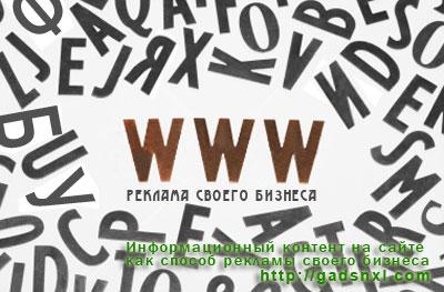 Информационный контент на сайте как способ рекламы своего бизнеса